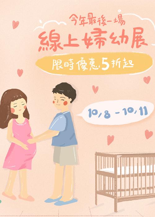 2021台北婦幼展